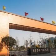 温江燎原职业技术幼儿师范学校