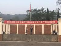 岳池职业技术幼儿师范学校2020年招生计划