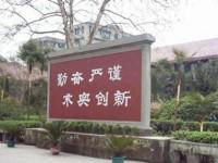 岳池职业技术幼儿师范学校2020年报名条件、招生要求、招生对象
