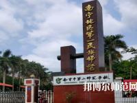 广西2020年男生读幼师学校怎么样