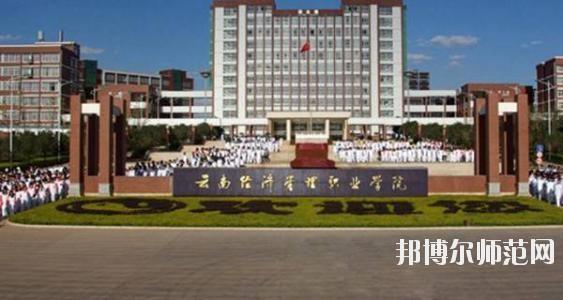 云南经济管理学院图片