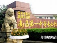 南昌2020年幼师学校包分配吗