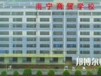 南宁2020年中专有幼师学校专业吗