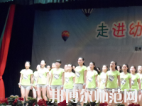 郑州2020年幼师学校有什么专业适合女生