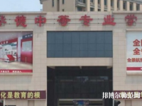 郑州2020年幼师学校毕业是什么学历