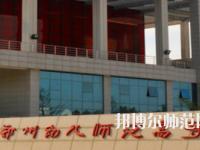 郑州2020年幼师学校算什么学历
