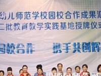 郑州2020年幼师学校是干什么的