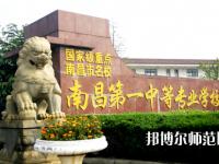 南昌2020年中专幼师学校有哪些专业