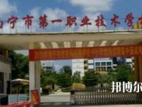 南宁2020年哪个幼师学校最好就业