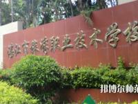 湛江2020年好的幼师学校都有哪些