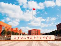 邵阳2020年女生初中毕业上幼师学校