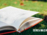湛江2020年读幼师学校可以考大学吗