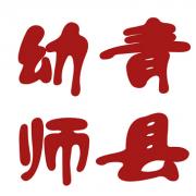 河北省青县幼儿师范学校