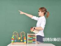 白银2020年幼师学校都有哪些专业好
