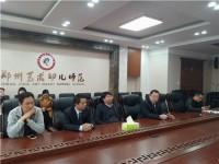 郑州艺术幼儿师范学校2020年招生办联系电话