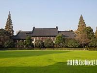 南京师范大学2021年报名条件、招生要求、招生对象