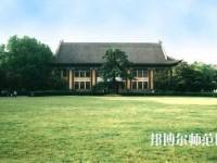 南京师范大学2021年招生代码