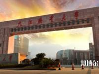 九江职业师范大学2021年招生代码
