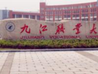 九江职业师范大学2021年招生录取分数线