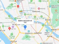 福建幼儿师范高等专科学校地址在哪里