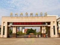 漳州城市职业师范学院2021年招生计划