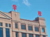 贵阳振华艺术师范职校2021年学费、收费多少