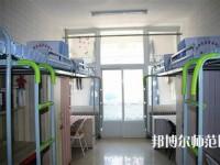 铁岭师范高等专科学校2021年宿舍条件