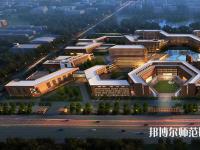 太原幼儿师范高等专科学校2021年招生代码