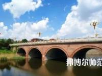 淄博师范高等专科学校2021年报名条件、招生要求、招生对象
