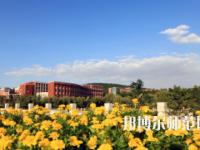 淄博师范高等专科学校地址在哪里
