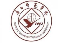 广西师范大学2021年招生代码